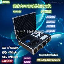 便攜式COD總磷總氮水質快速測定儀