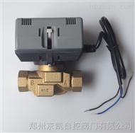VC6013霍尼韦尔型电动二通阀