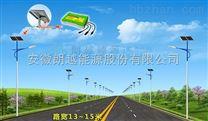 路宽13-15米太阳能路灯 锂电智能型储控系统:900-1800Wh
