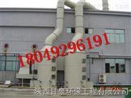 西安海绵板废气处理设备价格