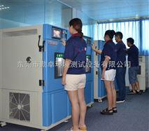 高低温试验箱立式恒温恒湿试验箱