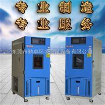 快速溫變濕熱試驗箱高低溫(交變)濕熱試驗箱