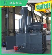wfs宏利环保设备——无烟无害化垃圾焚烧炉