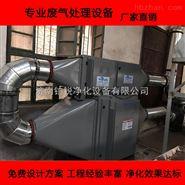 遼寧營口橡膠廠廢氣處理方案