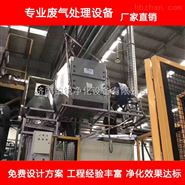 山东印刷废气净化系统工艺