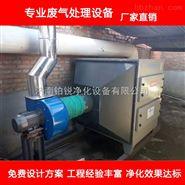 辽宁盘锦人造板厂废气处理设备