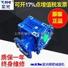 厂家直销清华紫光NMRW063-50/80B5蜗轮蜗杆减速机现货