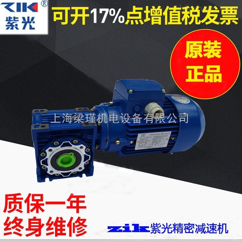 zik中研紫光KM斜齿轮-准双曲面蜗轮减减速机厂家批发