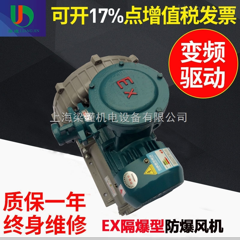 1.5kw防爆鼓风机-EX-G-2防爆引风机厂家价格