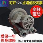 台湾FUJI富士鼓风机 VFC408AF-S富士风机现货价格