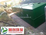 山东潍坊农村生活污水治理方法一体化设备