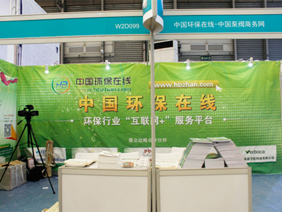 第八届上海化工环保展圆满落幕
