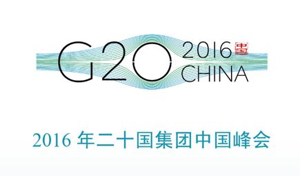 绿色路上看G20峰会 三大看点引领杭州样本