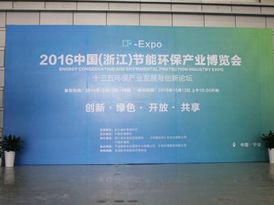 2016浙江國際節能環保產業博覽會精彩呈現