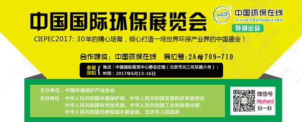 CIEPEC2017第十五届中国国际雷竞技官网手机版下载展览会