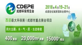 2018中国成都环保产业博览会