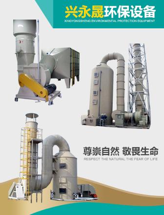 深圳市興永晟環保設備有限公司