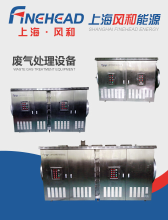上海风和能源科技有限公司
