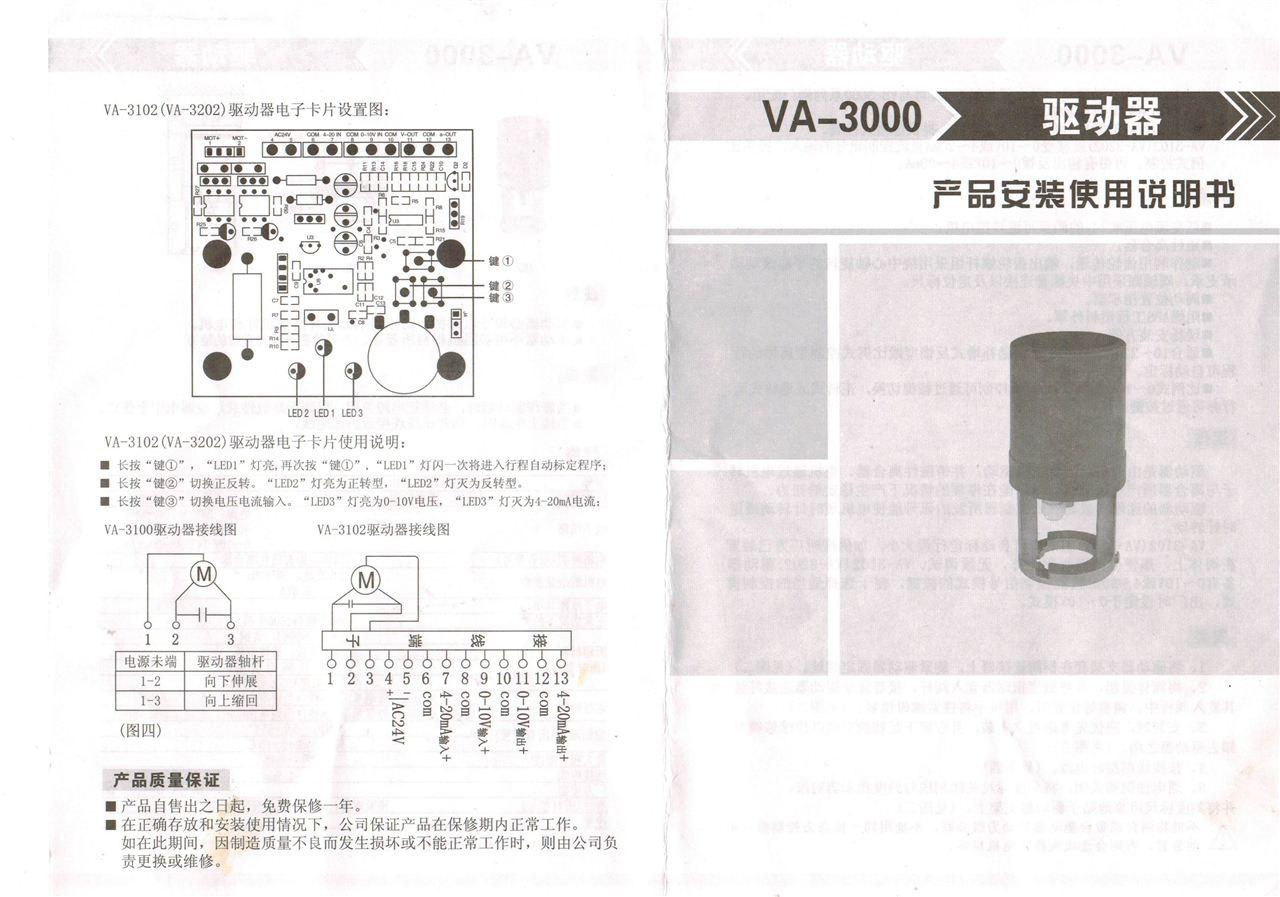 杉米va3000系列电动执行器接线图说明书及安装调试