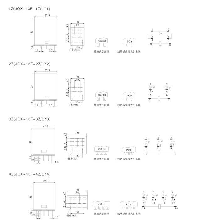 jqx-13f小型继电器jqx-13f小型继电器