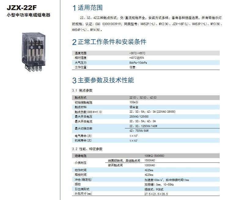 jzx-18f小型继电器 jzx-18f小型继电器