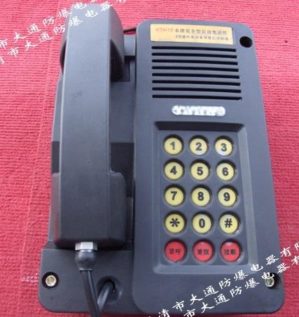 kth15本质安全自动电话机