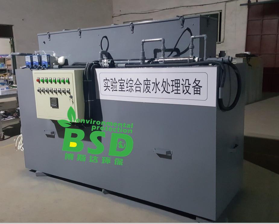 博斯达-实验室污水处理设备工艺流程-山东博斯达环保