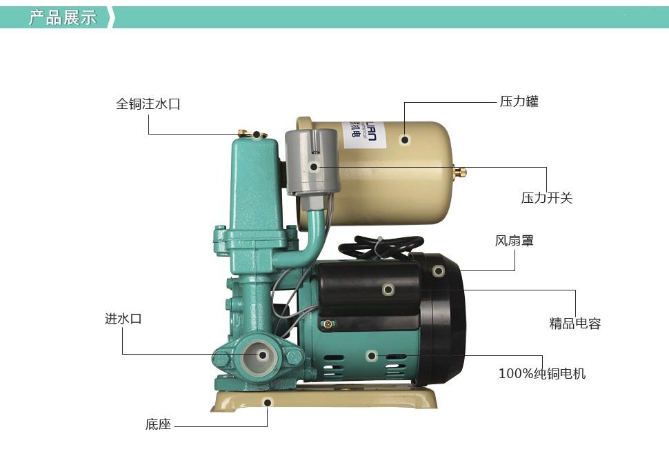 phj-180a全自动冷热水家用自吸泵