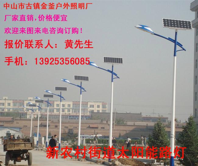 金釜太阳能led路灯-农村街道太阳能路灯,乡村太阳能路灯,锂电池太阳能