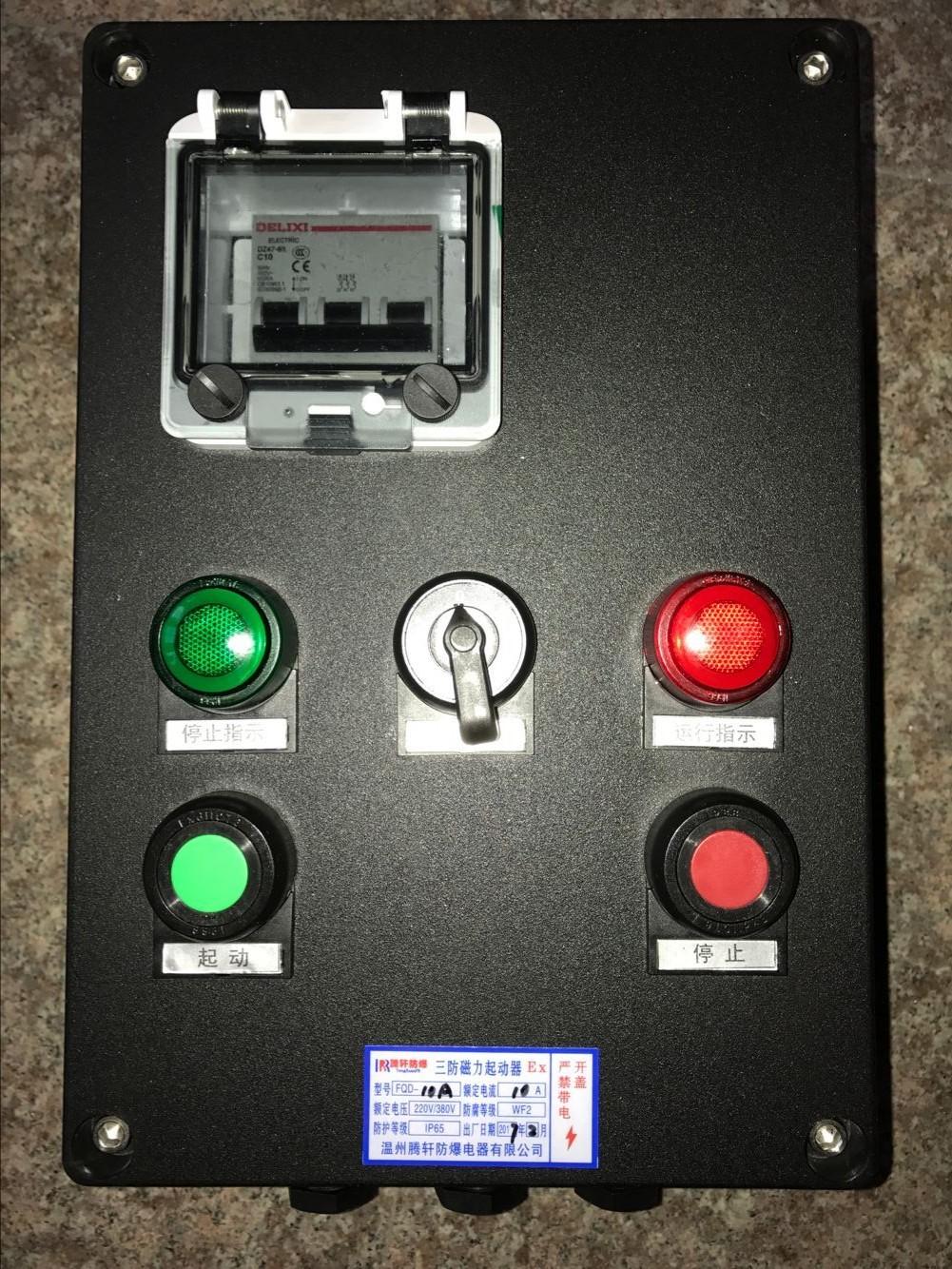 防爆防腐磁力起动器厂家概述 1.起动器外壳选用ZL102铝合金压铸成型。B类为平面计划,C类间断口计划。 2.主腔内可设备沟通接触器、热继电器等元件; 3.接线箱内可设备防爆操控开关、防爆按钮、防爆信号灯及供进出线联接用的接线端子。 4.接线箱表里均设有接地设备。钢管或电缆布线均可。 防爆防腐磁力起动器厂家适应范围 爆炸性气体环境1区、2区; 可燃性粉尘环境21区、22区; A、B、C级爆炸性气体环境; 温度组别为T1~T6/T4的环境; 石油采炼、储存、化工、医药、纺织、印染、军工及