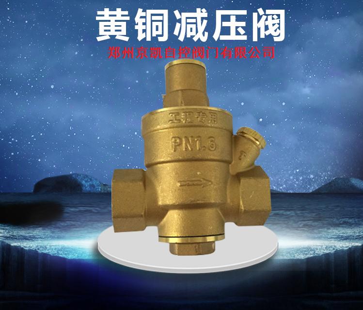 全黄铜家用水管减压阀图片