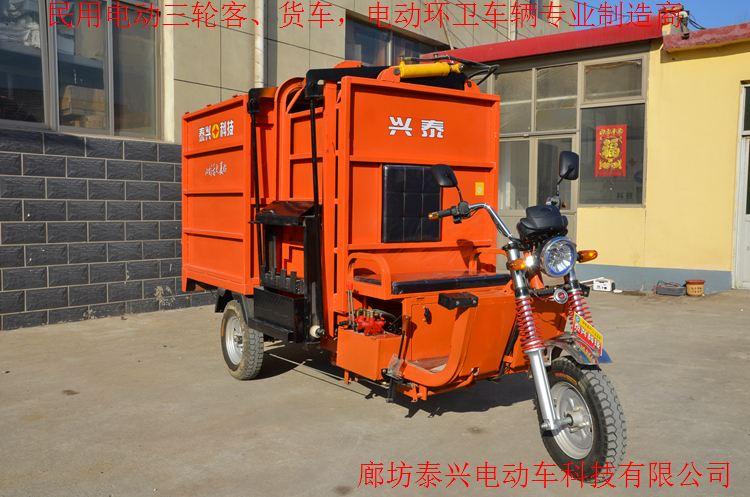 自卸式电动三轮价格 挂桶式街道环卫车厂家