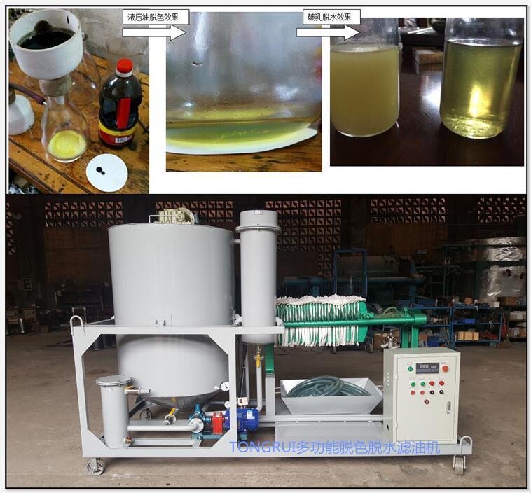 多功能再生滤油机