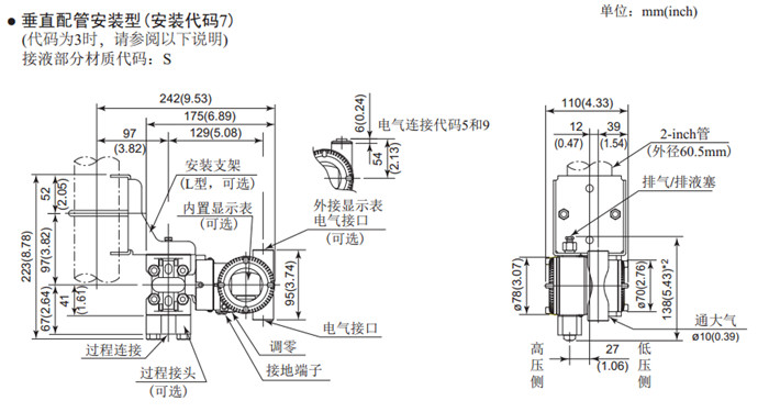 eja430e压力变送器
