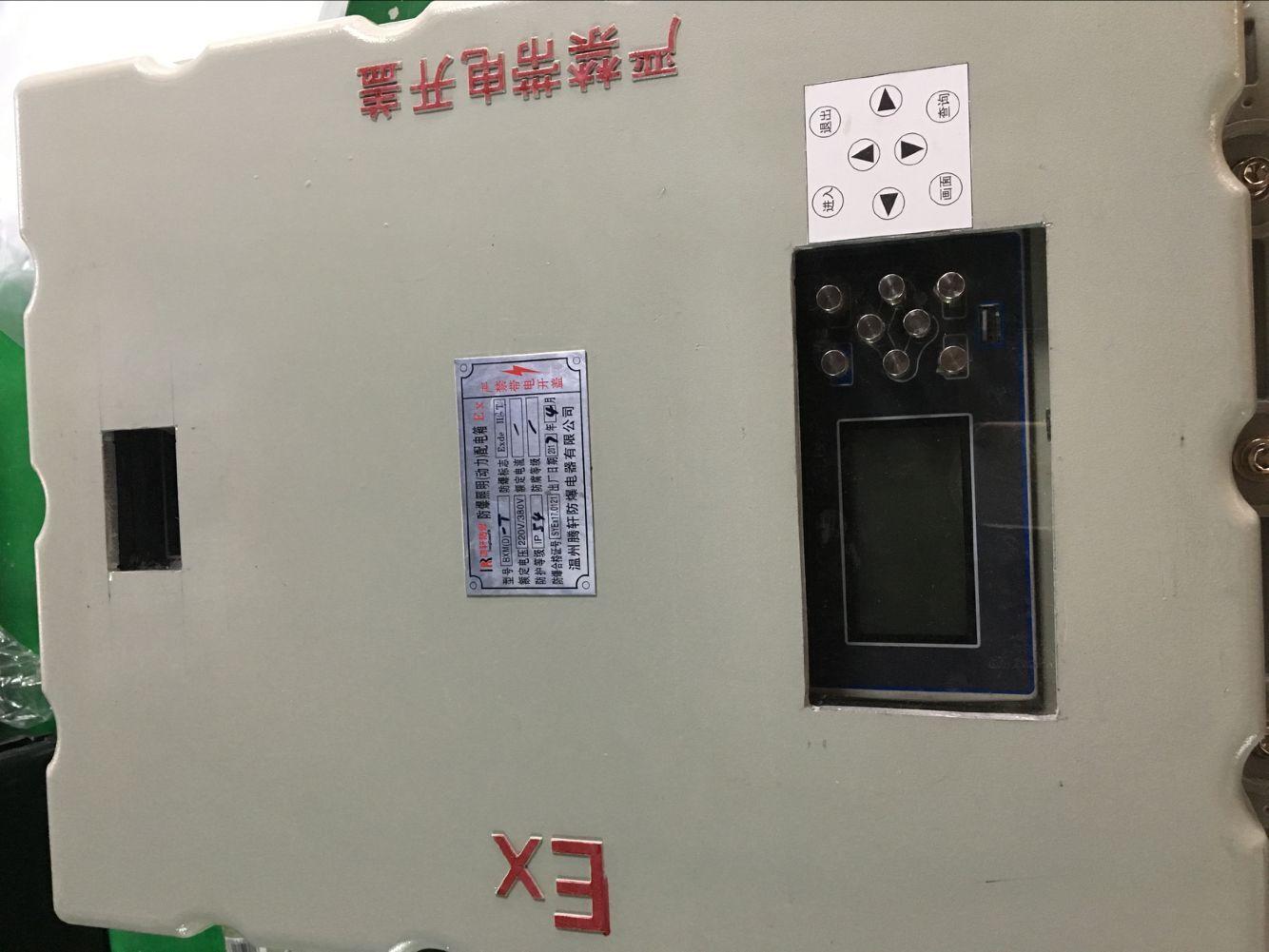 其它防爆电器 温州腾轩防爆电器有限公司 防爆配电箱 > 现场plc触摸屏