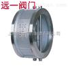 H76W-16P/R/RL不锈钢对夹式止回阀