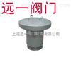 GYA-1液压安全阀
