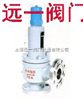 WA42Y-16C/25/40波纹管平衡式安全阀