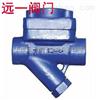 CS16H-16C/25/40膜合式疏水阀