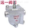 CS11H-16C/25/40自动浮球式蒸汽疏水阀