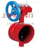 XD381X-10Q/16Q蜗轮沟槽信号蝶阀
