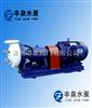 FSB型氟塑料化工离心泵