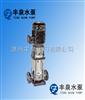 QDL不锈钢多级离心泵