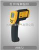 红外测温仪AR842A