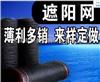大港农业遮阳网报价、大港温室遮阳网厂家、大港3针聚乙烯料遮阳网
