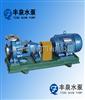 IH不锈钢化工离心泵,化工泵