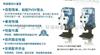 Tekna  Evo系列电磁计量泵